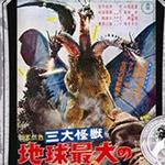 Godzilla, Rohdan and Mothra team up to battle King Ghidora